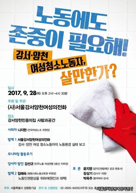 2017-0908강서양천여성의전화_포스터_수정5.jpg